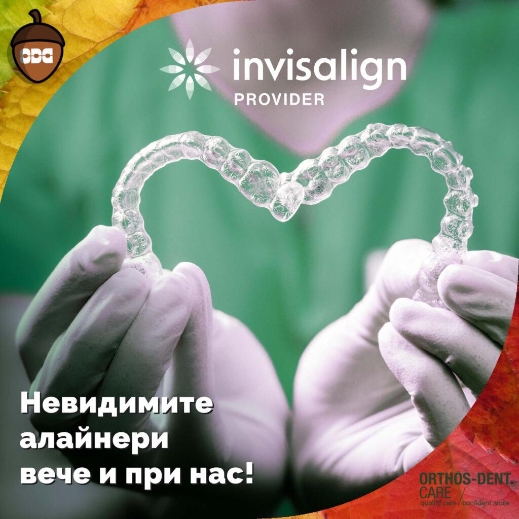 Невидимите алайнери Invisalign - вече в Orthos-Dent Care Сливен