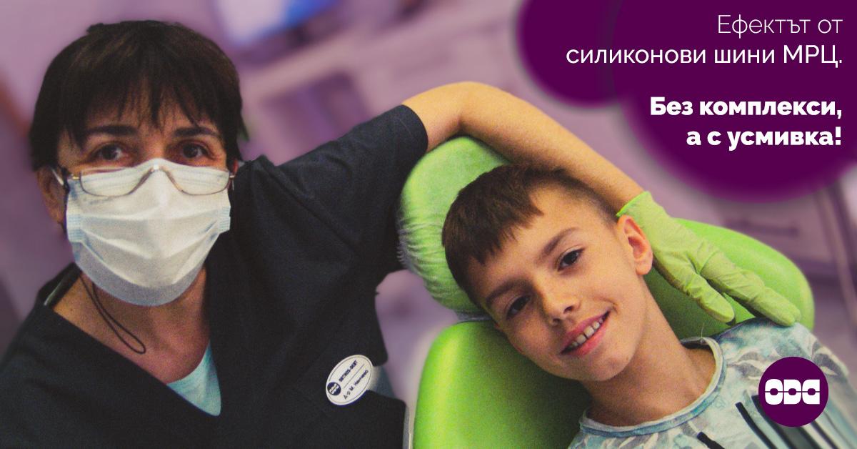 Ортодонтско лечение със силиконовa шинa на деца с млечни зъби – 3 в 1 - неочаквано добра комбинация